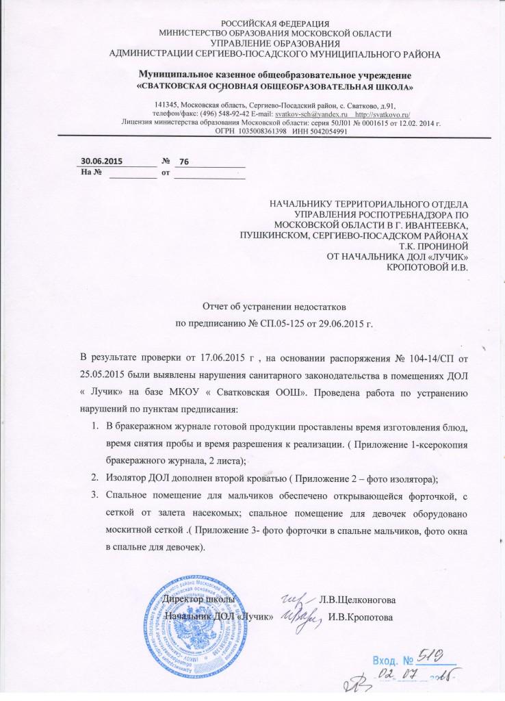 Отчет об устанении недостатков выявленных при проверке лагеря