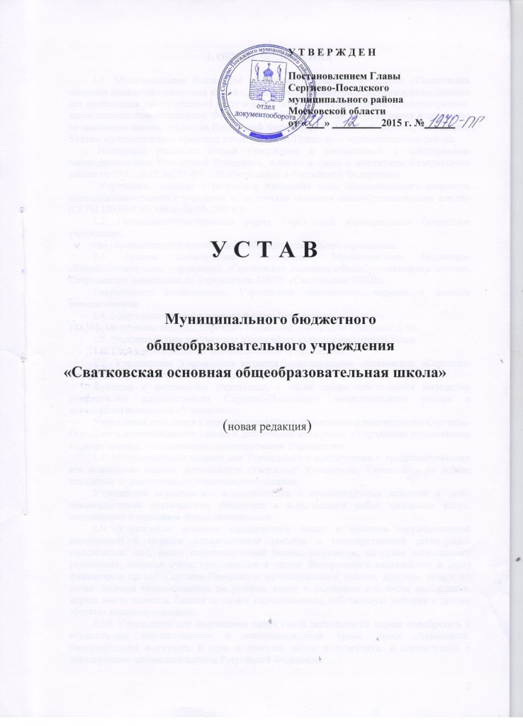 Устав титульный 001